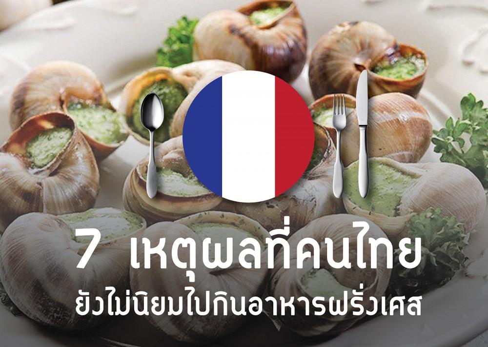 7 เหตุผลที่คนไทยยังไม่นิยมไปกินอาหารฝรั่งเศส