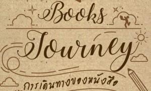 11 เวิร์คช็อปสุดฟินในงาน Book Journeys ที่ TK park