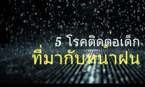รับมือ 5 โรคติดต่อยอดฮิตในเด็กที่มาพร้อมฝน