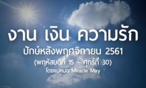 งาน เงิน ความรัก ปักษ์หลังพฤศจิกายน 2561 โดยแม่หมอ Miracle May