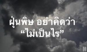 """ฝุ่นละอองPM 2.5อย่าคิดว่า """"ไม่เป็นไร"""