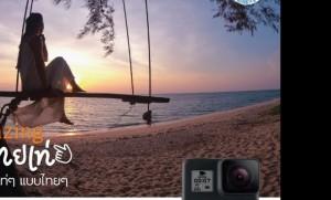 GoPro ชวนออกเที่ยว พร้อมแชร์เรื่องราวเท่ๆ ลุ้นรางวัล