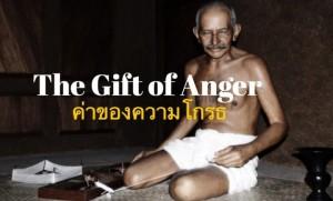 The Gift of Anger: ค่าของความโกรธในมุมมองของคานธี