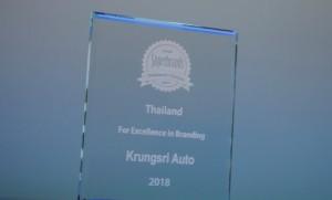"""กรุงศรี ออโต้ ยืนหนึ่งในตลาดสินเชื่อยานยนต์การันตีด้วยรางวัลระดับโลก """"Superbrands"""" 8 ปีซ้อน"""
