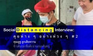 Social Distancing Interview #2: ร้านเฮียหวาน ข้าวต้มปลา กับตารางการทำงานใหม่หลังโควิด-19