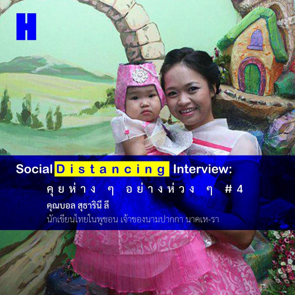Social Distancing Interview:  นาคเห-รา  นักเขียนไทยในพูชอน กับชีวิตช่วงกักตัวในเกาหลี