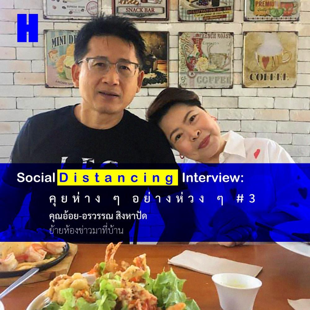 Social Distancing Interview #3 ข่าว 3 มิติ WFH