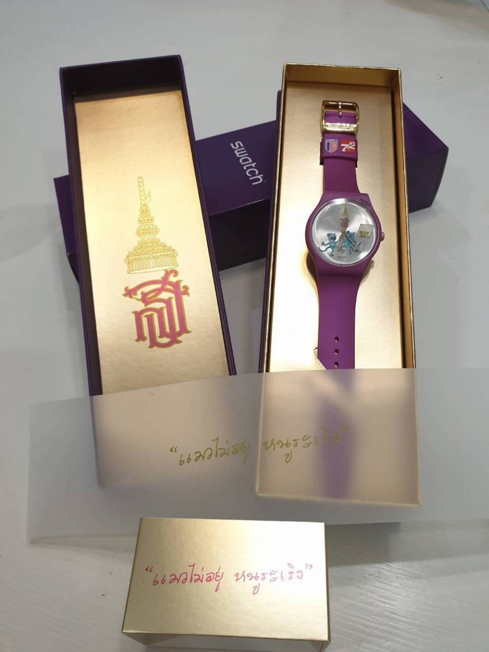 Limited edition Swatch watch with the Princess drawing