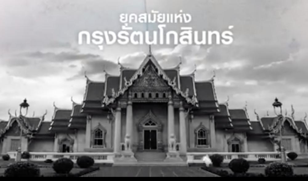 Thai temple Rattanakosin