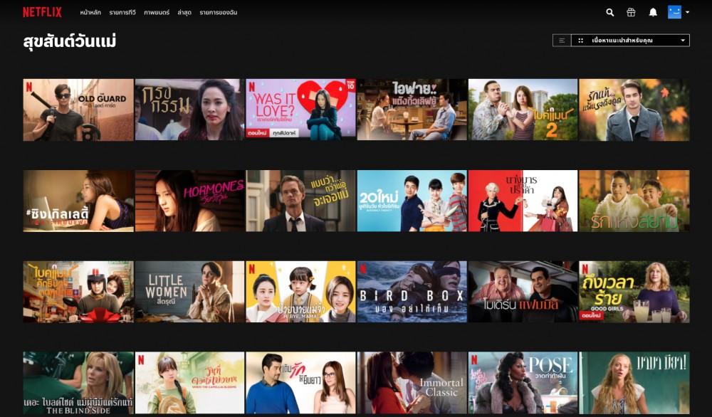 """เมนูหนัง """"รักแม่"""" 100 เรื่องจาก Netflix"""
