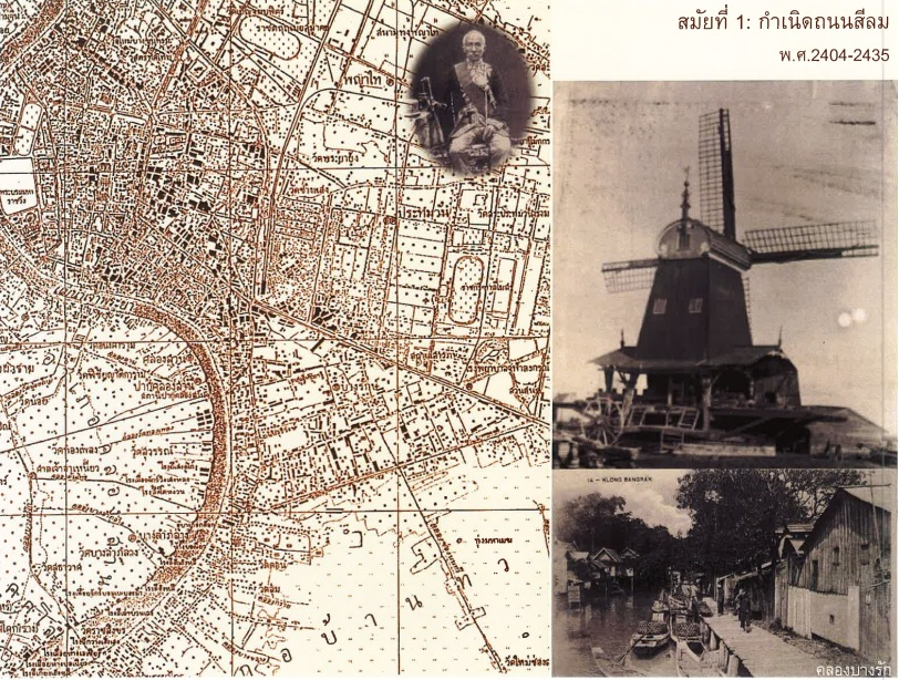 history of Silom area